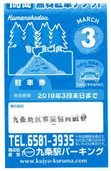 駐車券 サンプル